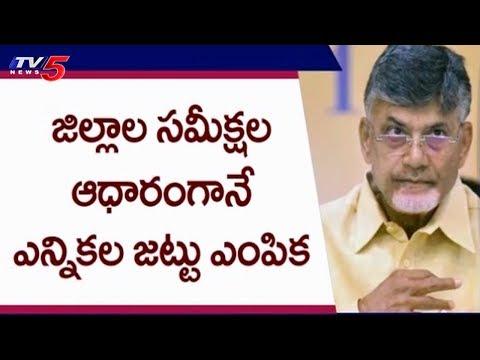 తెలుగుదేశం పార్టీని క్రికెట్  టీమ్తో పోల్చిన చంద్రబాబు | Amaravati, Andhra Pradesh | TV5 News