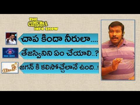 Jr NTR New Moves   Big Boss 2 Telugu   Yatra Teaser Report   Sakshyam Trailer   TCIS   Mr. B