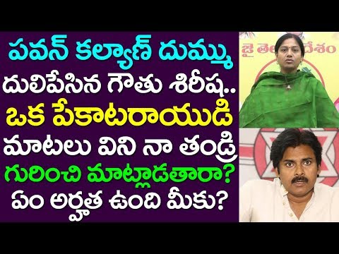Gouthu Sireesha Serious Attack On Pawan Kalyan | Take One Media| Srikakulam| TDP| Janasena| Lachanna