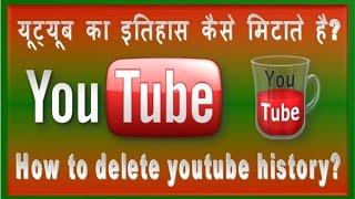 How To Delete Your YouTube Search History? YouTube mein khoj ka itihaas kaise mitaate hain.
