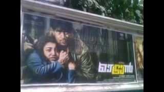 Maatraan - Maatran Tamil Film Release Kollam Kerala Huge Crowd Surya