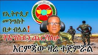 Daily Ethiopian News May 9, 2019