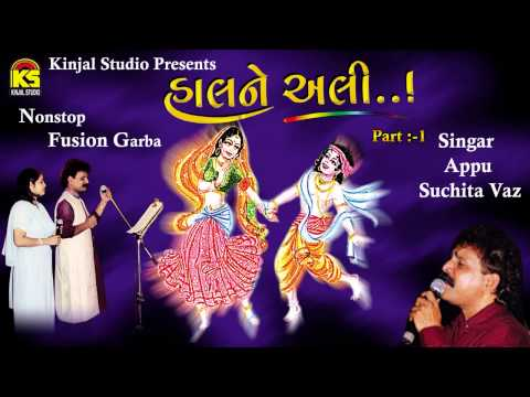 Remix Non Stop Garba Halne Ali - Part - 1 -  Singer - AppuSuchita...