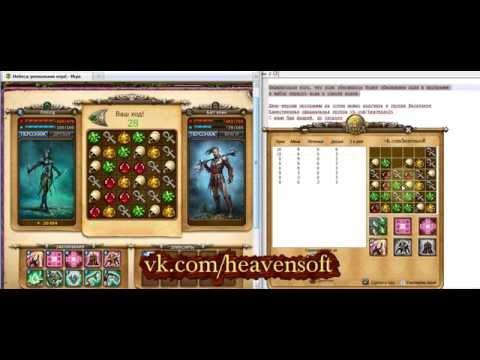 Программа Помощник Для Игры Небеса