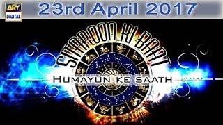 Sitaroon Ki Baat Humayun Ke Saath - 23rd April 2017 - ARY Digital