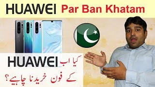 Should You Buy Huawei Phones? Why Google Ban Huawei? (Urdu/Hindi)