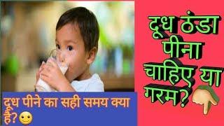 Benefits of milk?दूध को पीने का सही समय क्या है?50#दूध ठण्डा सही है या गरम?दूध के गुण,हैरान कर देगा।