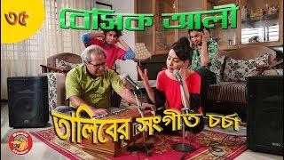 Bangla Comedy Natok 2018: Basic Ali-35 | Bangladeshi New Natok 2018 | Tawsif Mahbub