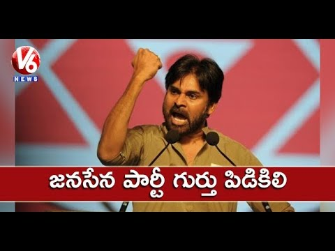 Pawan Kalyan Announces 'Fist' As Janasena Symbol At Praja Porata Yatra In Nidadavolu | V6 News