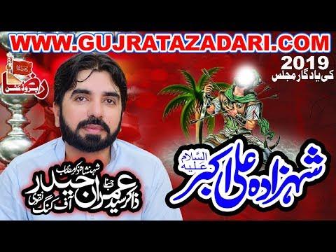 Shahadat Shahzada Ali Akbar as | Zakir Syed Imran Haider Naqvi 17 June 2019  Qazi Chak Gujrat