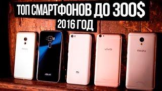 ТОП лучших смартфонов 2016 года до 300$ / 18 000 рублей - Я не продался :)