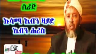 Usma Ibn Zeid Ibn Haris [r.a] | ኡሳማ ኢብን ዛይድ ኢብን ሐሪስ  [ረ.ዐ] | ᴴᴰ  Sheh Ibrahim Siraj