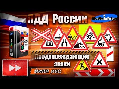 ПДД РФ 2014: Предупреждающие знаки