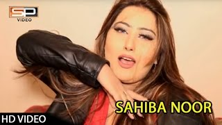 Pashto New Songs 2017 |SAHIBA NOOR |Dance - Pashto new HD Songs 2017