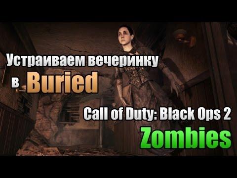 Устраиваем вечеринку в Buried (Call of Duty: Black Ops 2 Zombies)