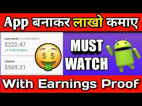 How To Make App On Android   Make Money with App 1   Full Explained In Hindi