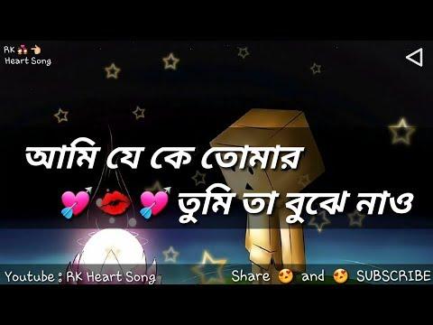 Cute Song Ame Ja Ka Tomar Lyrics ( For WhatsApp And Facebook Status )  RK Heart Song  