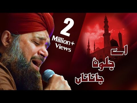 Tu Sham E Risalat Hai - Owais Raza Qadri - Shehanshah-e-baghdad Conference 30-11-2011 video