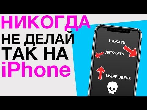 Заводской способ уничтожить iPhone друга! Почему у iPhone X трескается камера и другие новости