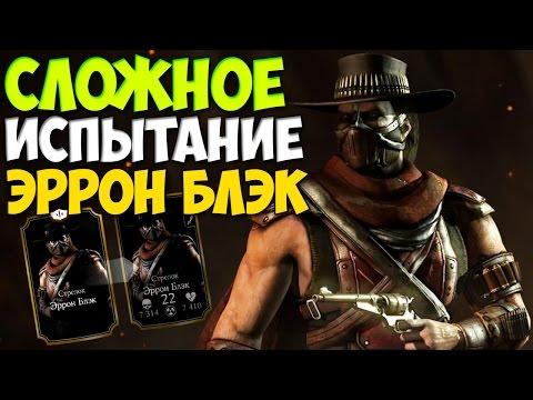Испытание ЭРРОН БЛЭК Стрелок(СЛОЖНО) | Mortal Kombat X