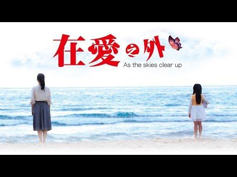 大愛-在愛之外-EP 01
