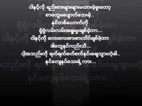 Myanmar Song - Hote Loh Lar - Youtube.flv video
