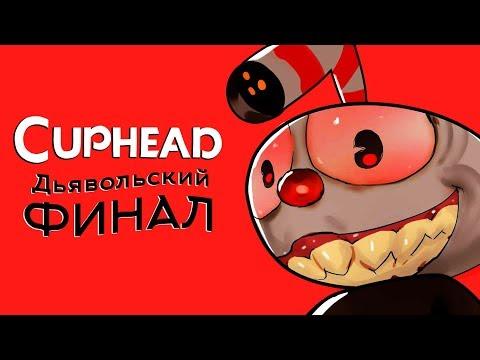 Cuphead - Прохождение игры #12 | Дьявольский ФИНАЛ