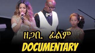 Aster Abebe  Documentary Film - AmlekoTube.com