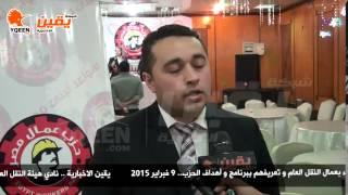 يقين | اعضاء عمال مصر:  ندعو الشعب المصري للدخول للحزب