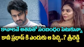 Sri Reddy Revealed About Her Affair With Prabhas | Actress Sri Reddy Latest News | TTM