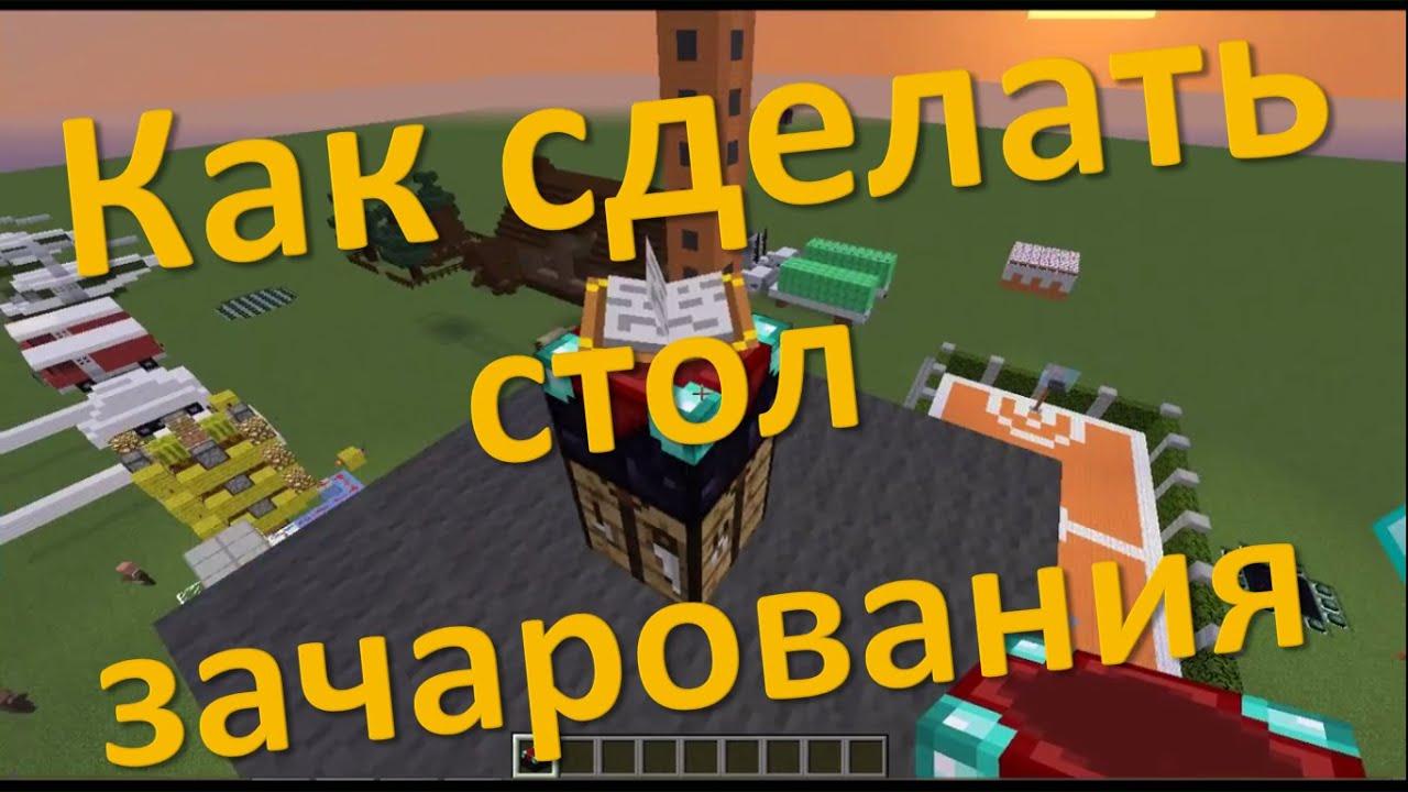 Как сделать стол зачарования в Minecraft FsOne - YouTube