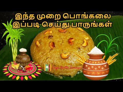 Sakkarai Pongal Recipe in Tamil | Chakkarai Pongal | Sweet Pongal Recipe in Tamil