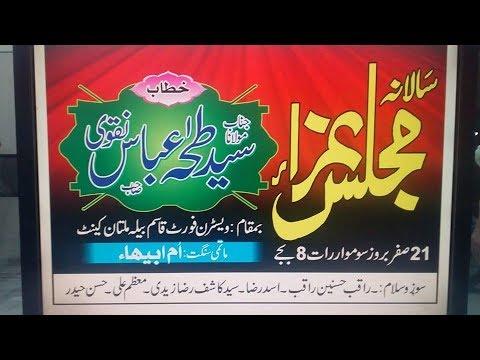 Live Majlis 21 Safar 1441 21 October 2019 Western Fort Colony Garden Town Multan Cantt