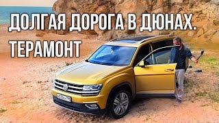 Фольксваген Терамонт | Volkswagen Teramont (Atlas) тест-драйв и обзор Иван Зенкевич