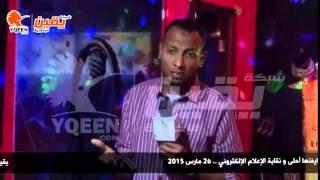 يقين | حفل توقيع بروتوكول تعاون بين راديو شايفنها أحلى و نقابة الإعلام الإلكتروني