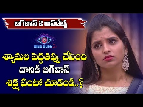 Bigg Boss Punishment for Shyamala Mistake | Bigg Boss 2 Telugu Latest updates | Y5 tv |