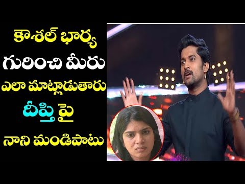 Bigg Boss Telugu 2 : Nani Fires On  Deepthi Nallamothu | Kaushal | Film Jalsa