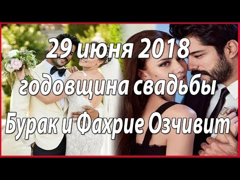 Бурак и Фахрие отметили первую годовщину свадьбы #звезды турецкого кино