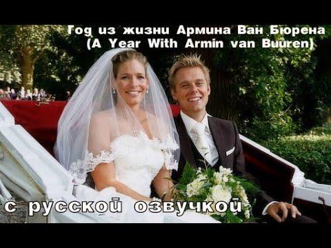 Год из жизни Армина Ван Бюрена