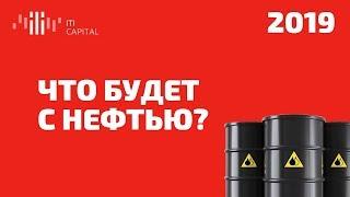 Нефть может уйти в боковик в ближайшие 2 года