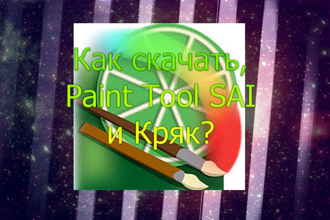PaintTool SAI скачать бесплатно русская версия - Softobase