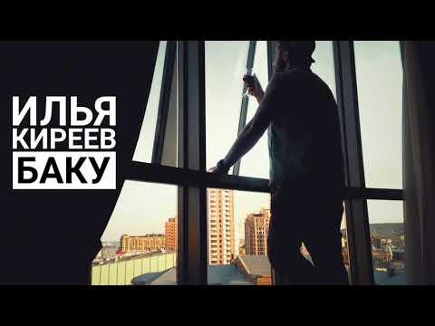 Илья Киреев - Баку