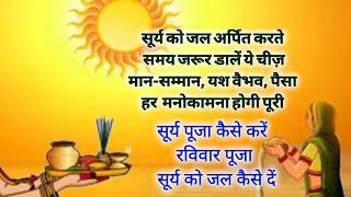 सूर्य को जल अर्पित करते समय जरूर डालें ये चीज़, मान-सम्मान, यश,वैभव, पैसा हर  मनोकामना होगी पूरी