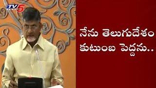 టీడీపీ నేతలతో సీఎం టెలి కాన్ఫరెన్స్ | CM Chandrababu Tele Conference with TDP leaders