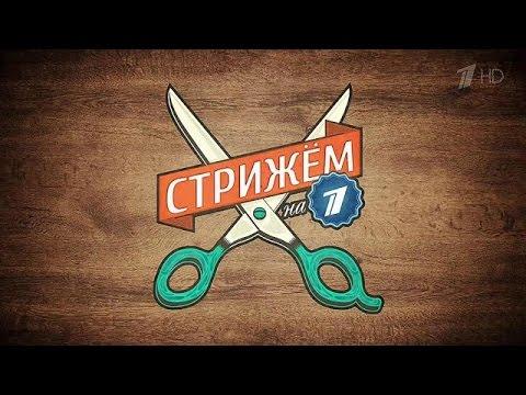 Вечерний Ургант. Стрижем на Первом - Все выпуски подряд Новый сезон 2015г.