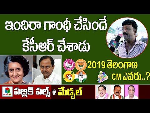 Public Pulse @Medchal | 2019 తెలంగాణ సీఎం ఎవరు?Who Is Next CM Of Telangana | KLR | KCR |Sudhir Reddy