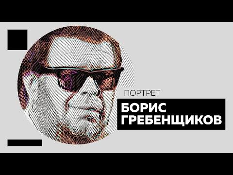 Борис Гребенщиков - Герои