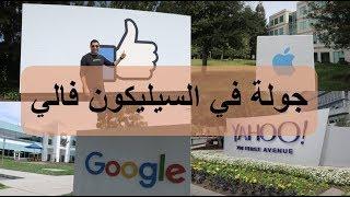 جولة في السيليكون فالي   Quick Silicon Valley Tour   Moubachir Silicon Valley