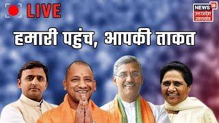 News18 UP Uttarakhand Live 24X7   Latest News From Uttar Pradesh And Uttarkhand   Live TV
