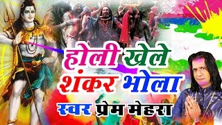 Latest Kawad Bhajan 2016  Holi Khele Shankar Bhola